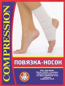 Повязка-носок д фиксации голеностопного сустава р.2 чем лечить артрит артроз суставов